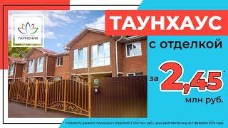 Таунхаус с отделкой за 2,45 млн. руб. в Ставрополе | Купить дом в Ставрополе | Недвижимость Ставрополь