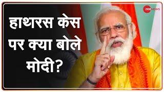 Hathras Case: पीएम मोदी ने ली हाथरस मामले की जानकारी? | PM Modi on  - Download this Video in MP3, M4A, WEBM, MP4, 3GP