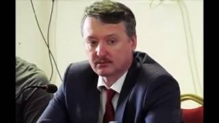 Кто убил Гиви Стрелков 11.02