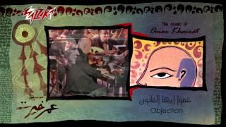 تحميل اغاني Afwan Ayoha El Kanoun - Omar Khairat عفوا ايها القانون - عمر خيرت MP3