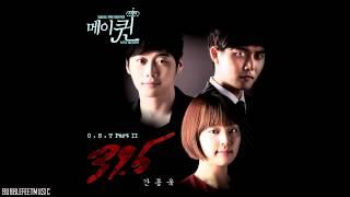 Kan Jong Wook (간종욱) - 39.5 [May Queen OST]