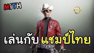 เล่นกับแชมป์ประเทศไทย ในเกมส์ BattleGround