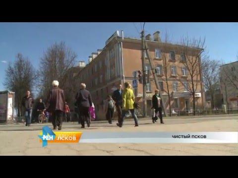 Новости Псков 18.04.2016 # Чистый Псков