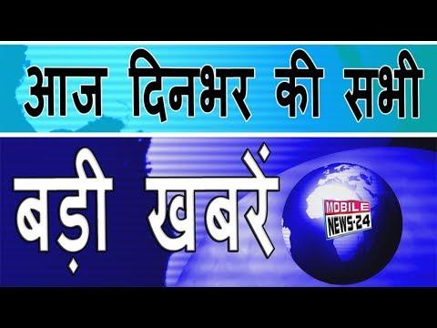 दिनभर की बड़ी ख़बरें | Breaking News | Badi khabren