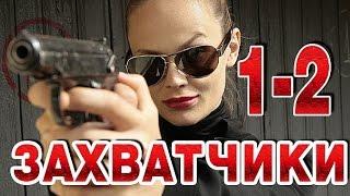 Захватчики 1-2 серия криминальный сериал