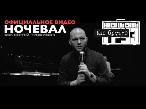 Ночевал ft. Сергей Трофимов