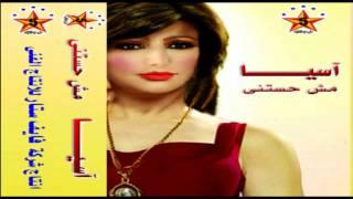 اغاني حصرية Asya - Enta Tany / اسيا - إنت تانى تحميل MP3