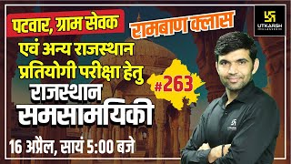 Rajasthan Current Affairs 2021 | #263 Know Our Rajasthan By Narendra Sir | Utkarsh Classes