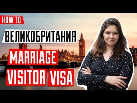 ИММИГРАЦИЯ В ВЕЛИКОБРИТАНИЮ 🇬🇧 | Виза для невесты в Великобританию | Marriage Visitor Visa