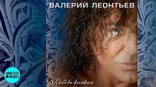 Валерий Леонтьев  -  Любовь капкан (Альбом 2014)