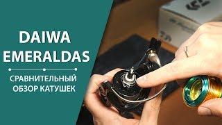 Daiwa emeraldas 16 2508 pe