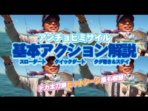 アンチョビミサイルの動かし方とヒットシーン集-ジャッカル-船タチウオ