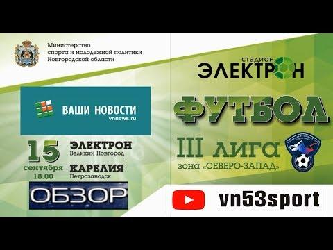 «Электрон» - «Сб.р.Карелия» 0:0