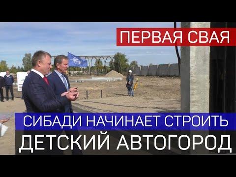 """Старт строительства ФЭЦ """"Детский автогород"""""""