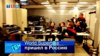 PSA TBN Russia / WSBK