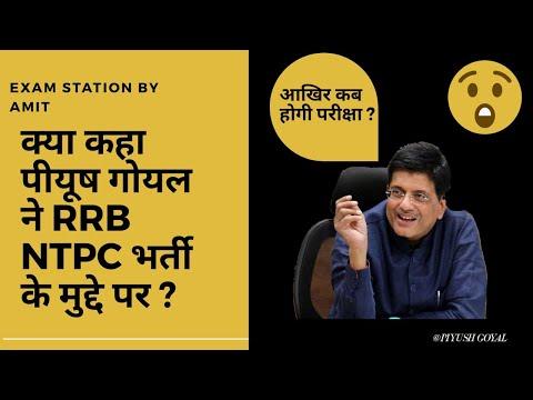 😧 क्या कहा पीयूष गोयल ने RRB NTPC भर्ती 2019-20 के बारे में ?? Watch full Video Thanks for Watching