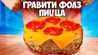 ПОВТОРЯЕМ ЕДУ ИЗ ФИЛЬМОВ / гравити фолз пицца со вкусом торта  /  ТОРТ СО ВКУСОМ ПИЦЦЫ / РИВЕРДЕЙЛ /