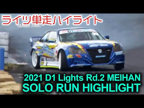 D1 Lights Rd2 MEIHAN(名阪スポーツランド)の単走ドリフトのハイライト動画
