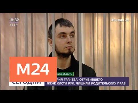 Заседание по делу лишения родительских прав Дмитрия Грачева проходило в закрытом режиме - Москва 24
