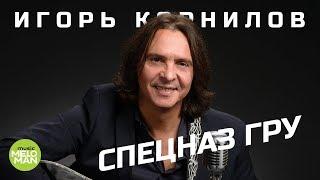 Игорь Корнилов  - Спецназ ГРУ (Такая Работа) (Official Audio 2018)