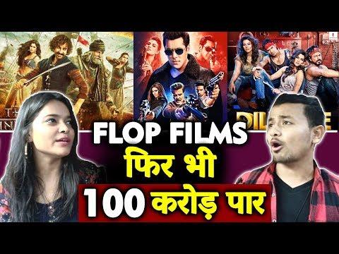Bollywood की Flop फ़िल्में जिन्होंने किया 100 करोड़ का आकडा पार | Thugs Of Hindostan, Race 3, Dilwale