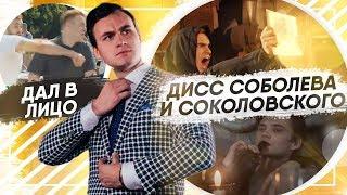 ДИСС СОБОЛЕВА И СОКОЛОВСКОГО / ДАЛ В ЛИЦО ЖУРНАЛИСТУ