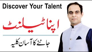 How To Discover Your Talent -By Qasim Ali Shah