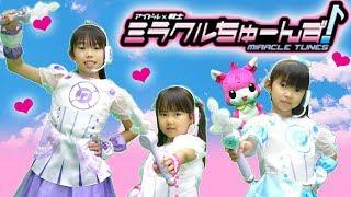 アイドル戦士×ミラクルちゅーんず★なりきりごっこ★にゃーにゃちゃんねるnya-nya Channel