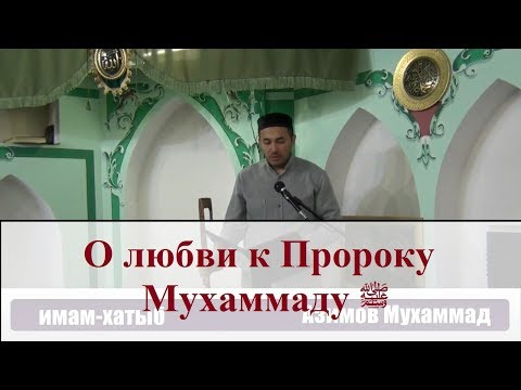 О любви к Пророку Мухаммаду ﷺ