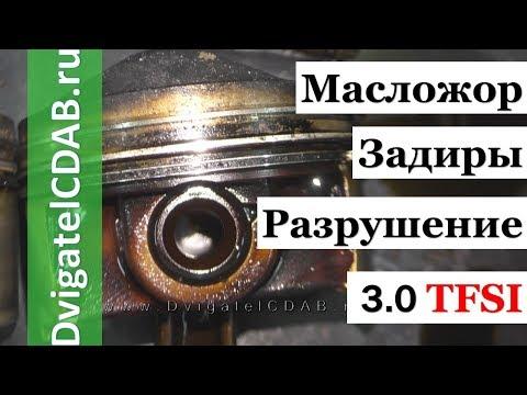 Фото к видео: 3.0 TFSI Масложор, задиры, разрушение поршня.