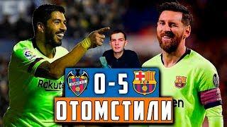 Леванте - Барселона 0:5 | Гениальный Месси |  Месть Барсы | Обзор матча