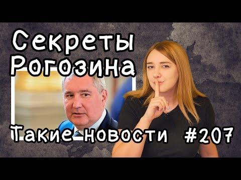 Секреты Рогозина. Такие новости №207