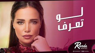 Randa Hafez - Law Tearaf | راندا حافظ - لو تعرف تحميل MP3