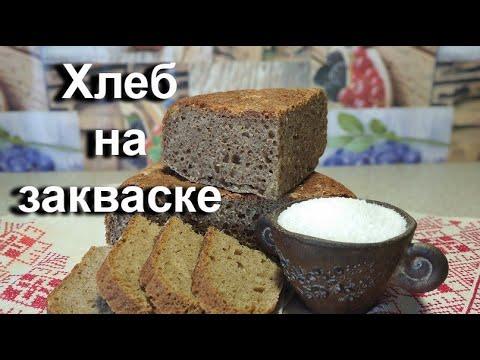 Хлеб на закваске. В домашних условиях
