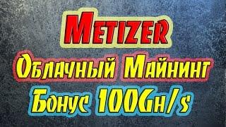 Metizer.Com - Metizer Облачный Майнинг с Бонусом 100Gh/s
