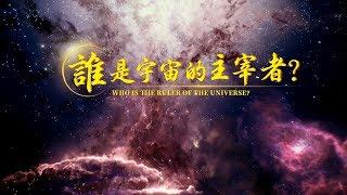 合唱特輯紀錄片《主宰一切的那一位》之探祕宇宙篇【預告片】