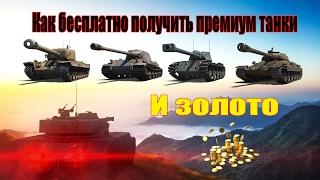 Как бесплатно получить прем танки и золото в World of tanks