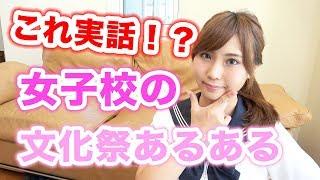 【衝撃】女子校の文化祭あるあるがヤバイ!