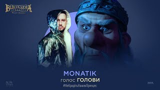 Як MONATIK озвучував персонажа мультфільму Викрадена Принцеса: Руслан і Людмила!