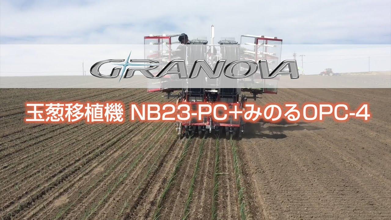 玉葱移植機_NB23-PC+みのるOPC-4