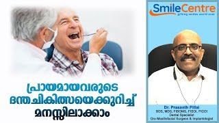 Dentistry in the elderly. - Video