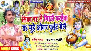 Krishna Janmashtami Maithili song 2020 - सिका पर से गिरलै कन्हैया त मूह ओकर फुईट गैरई -Jay Ram Jyoti