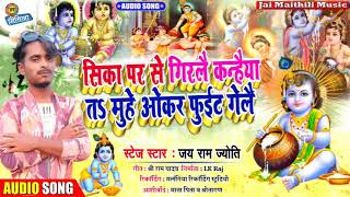 Krishna Janmashtami Maithili song 2020 - सिका पर से गिरलै कन्हैया त मूह ओकर फुईट गैरई -Jay Ram Jyoti  NABHA NATESH PHOTO GALLERY  | LH3.GOOGLEUSERCONTENT.COM  EDUCRATSWEB