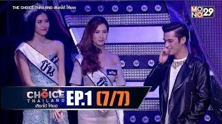 THE CHOICE THAILAND เลือกได้ให้เดต : EP.01 Part 7/7 : 26 ก.ย.2558
