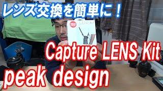 【Peak Design】  Capture LENS Kit ピークデザイン レンズ交換を容易に