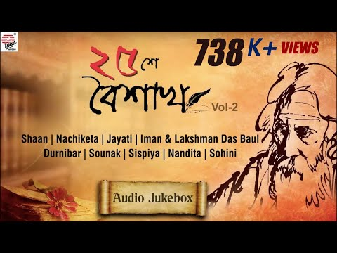 25 Shey Boishak Vol 2 | ২৫ শে বৈশাখ  | Rabindrasangeet Jukebox