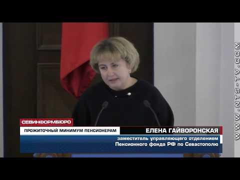 В Севастополе установили прожиточный минимум для пенсионеров