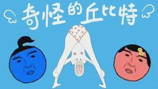 【奇怪的邱比特】自古紅藍出CP,不是百合就是基~