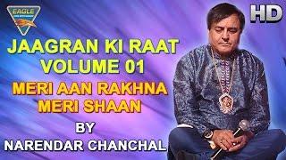 Meri Aan Rakhna Meri Shaan Song By Narendar Chanchal