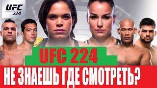 ГДЕ СМОТРЕТЬ БОИ UFC 224 / ВСЯ ИНФОРМАЦИЯ И ВРЕМЯ СМОТРЕТЬ ОНЛАЙН